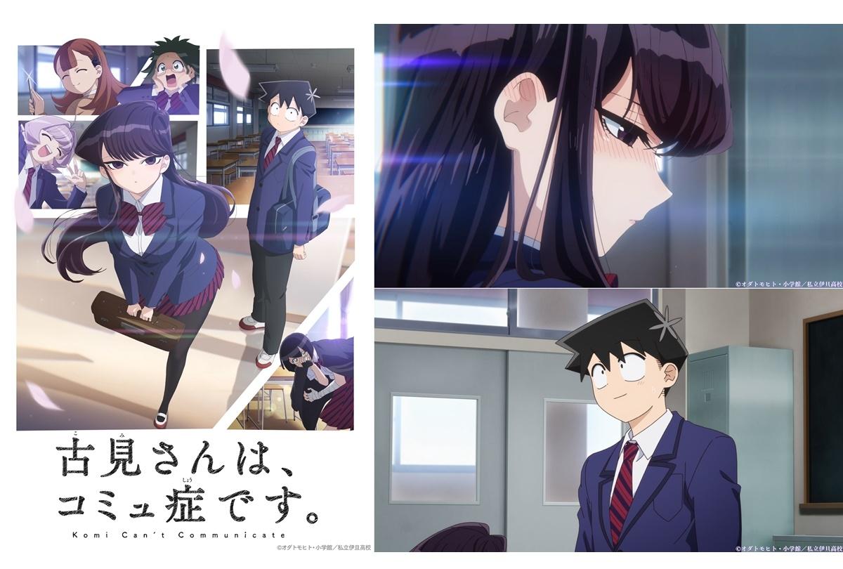 秋アニメ『古見さんは、コミュ症です。』10月6日(水)より放送開始