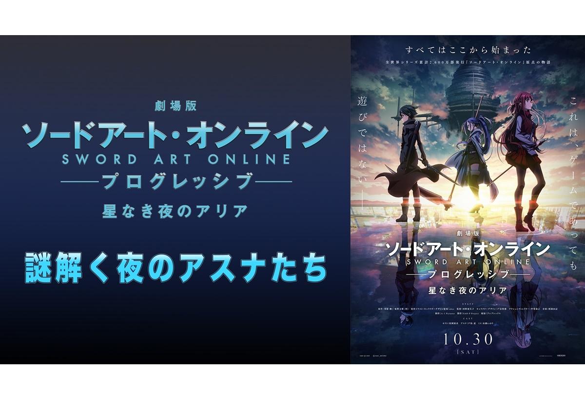 【ABEMA】劇場版 SAO -プログレッシブ- キャスト出演特番配信決定