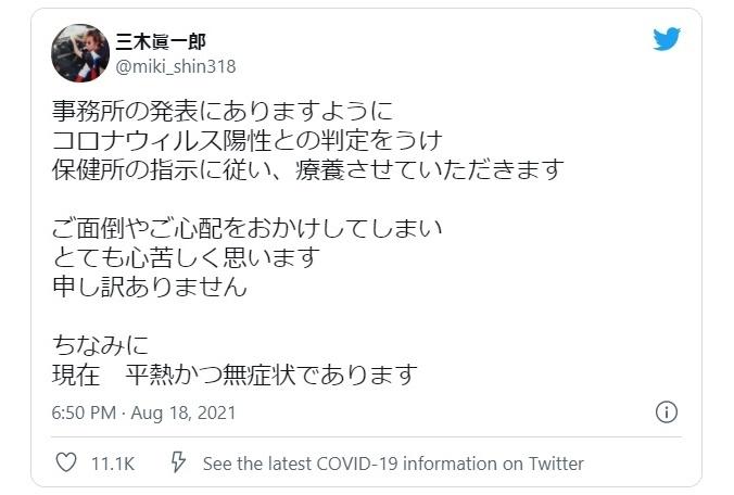 声優・三木眞一郎 新型コロナウィルス陽性を発表