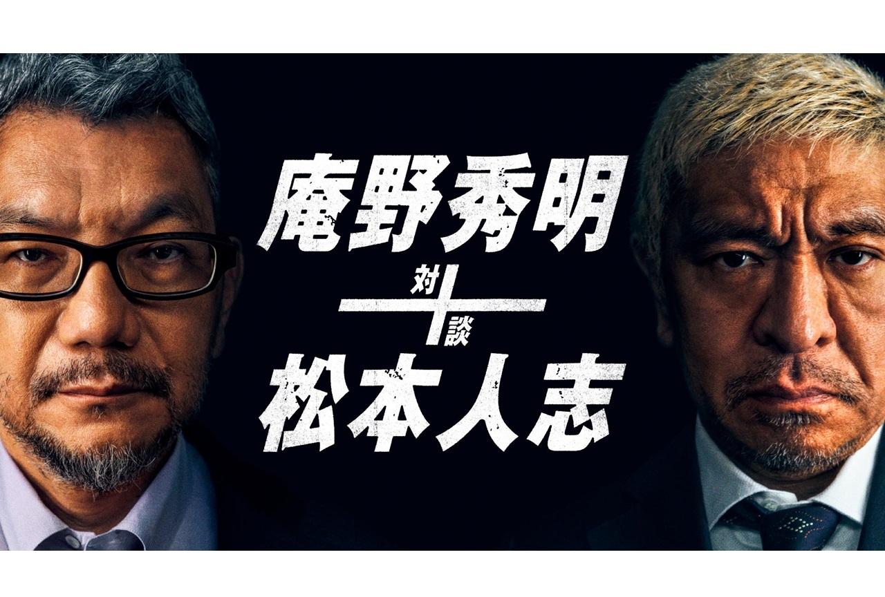 「庵野秀明+松本人志 対談」8/20よりAmazonプライム・ビデオにて配信
