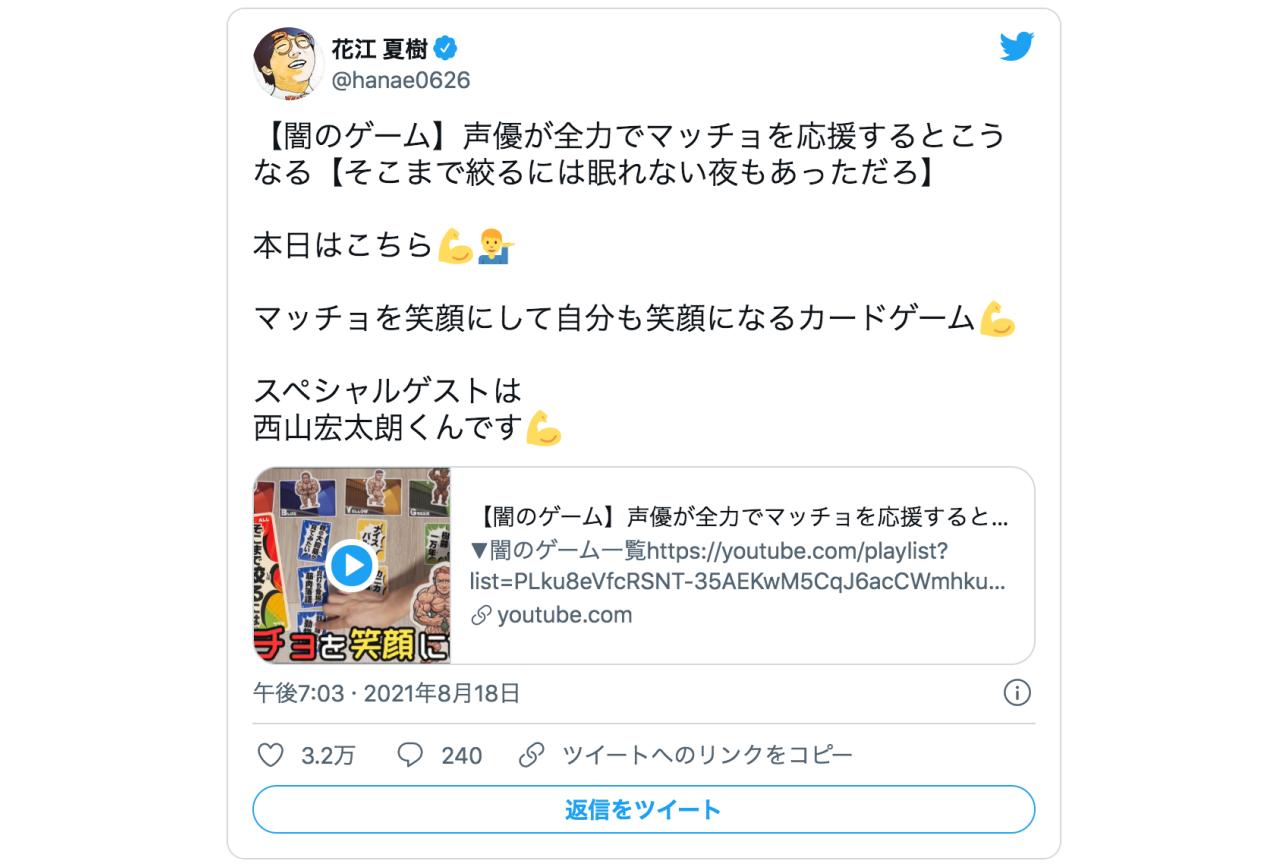 声優・花江夏樹のYouTube動画「闇のゲーム」が今回も話題に!【注目ワード】