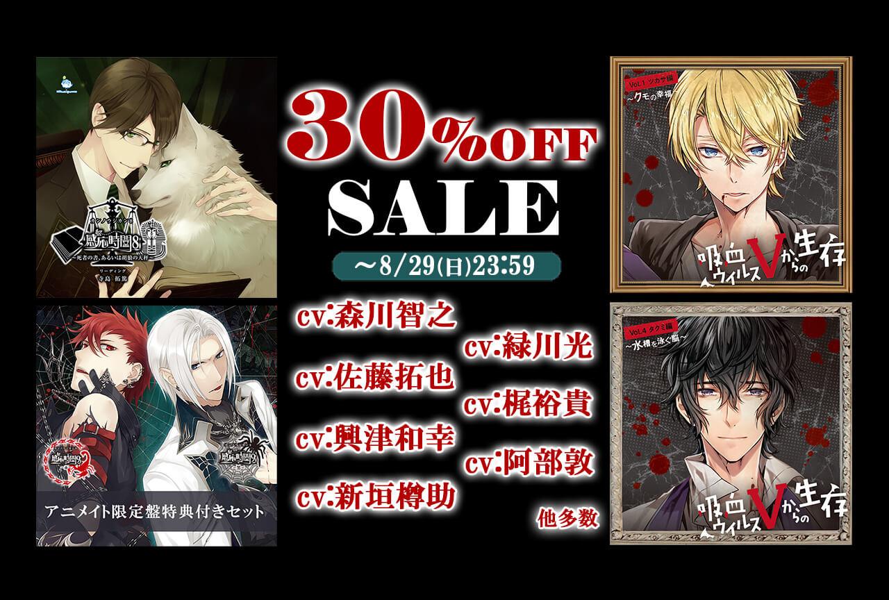 ポケットドラマCDで8月14日(土)から「お盆セール」開催!30%OFFでお得にゲットしよう!