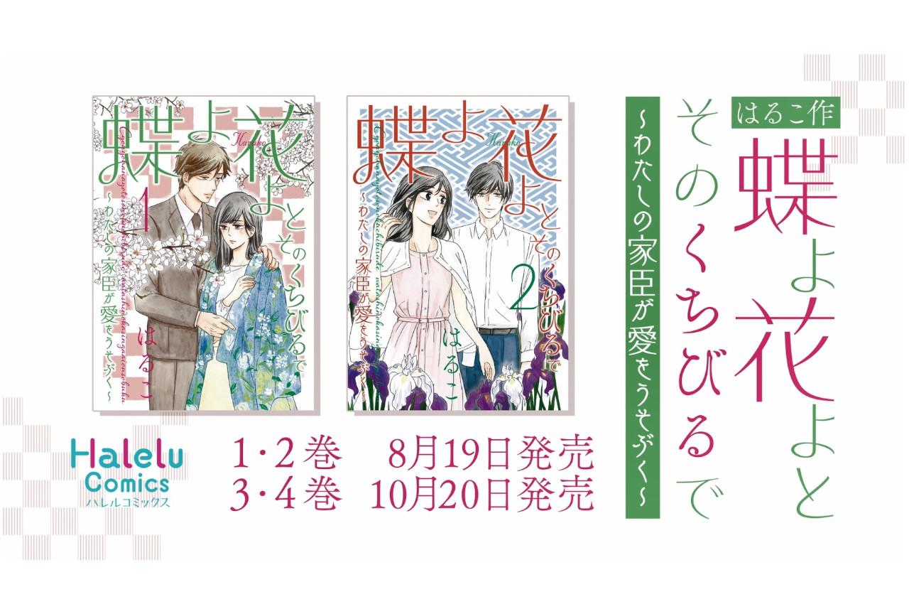 はるこ著『蝶よ花よとそのくちびるで』コミックス発売記念PV公開!