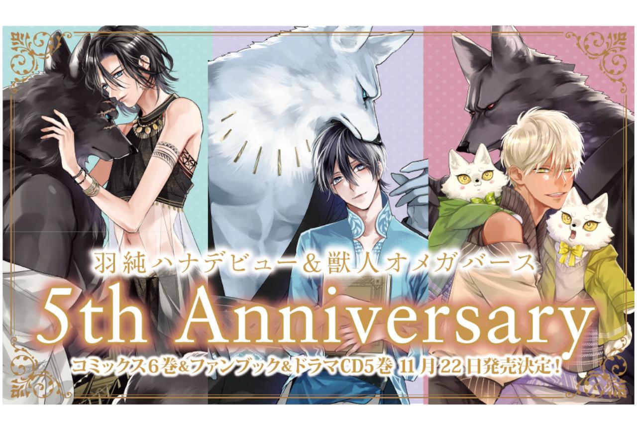 獣人オメガバース5周年記念のファンブックが11月22日発売!