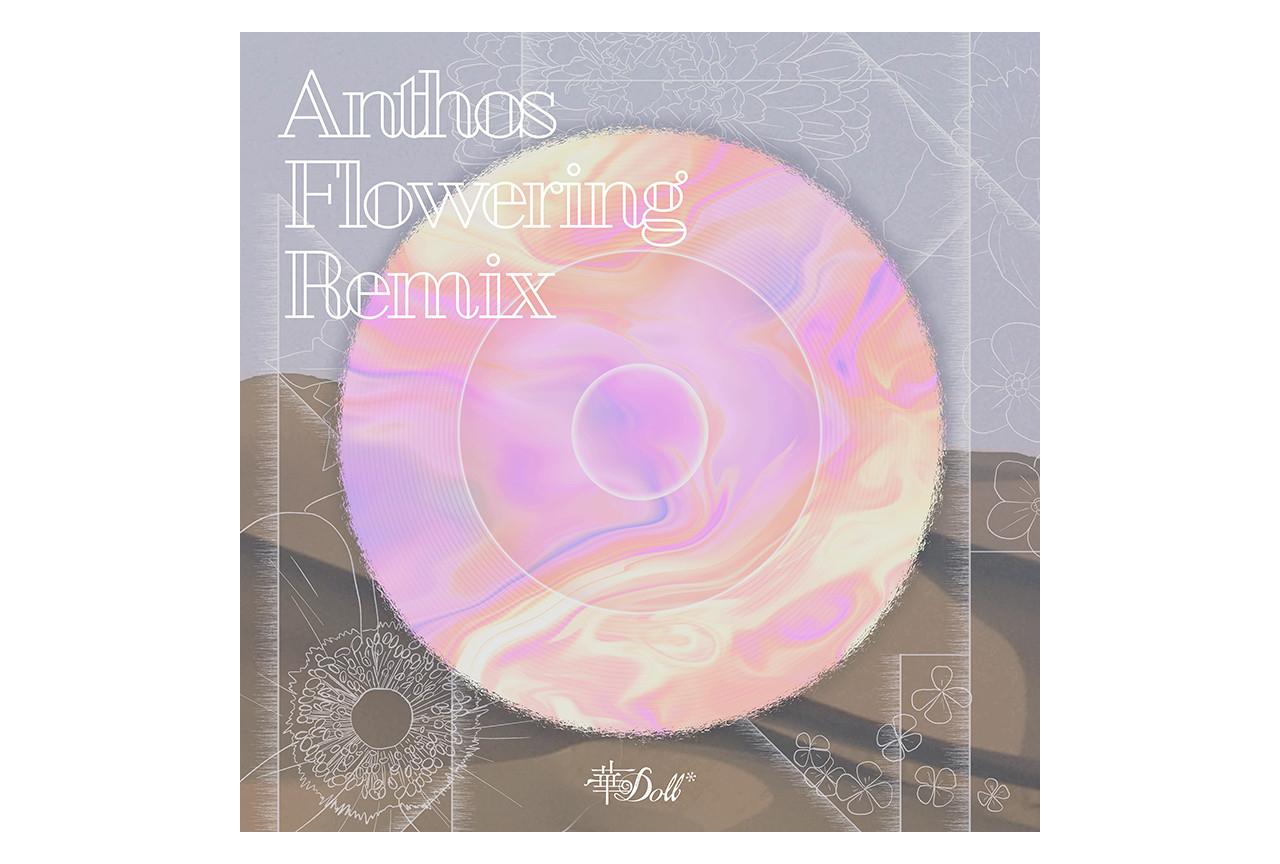 『華Doll*』Anthos1stシーズン全曲収録アルバムが配信