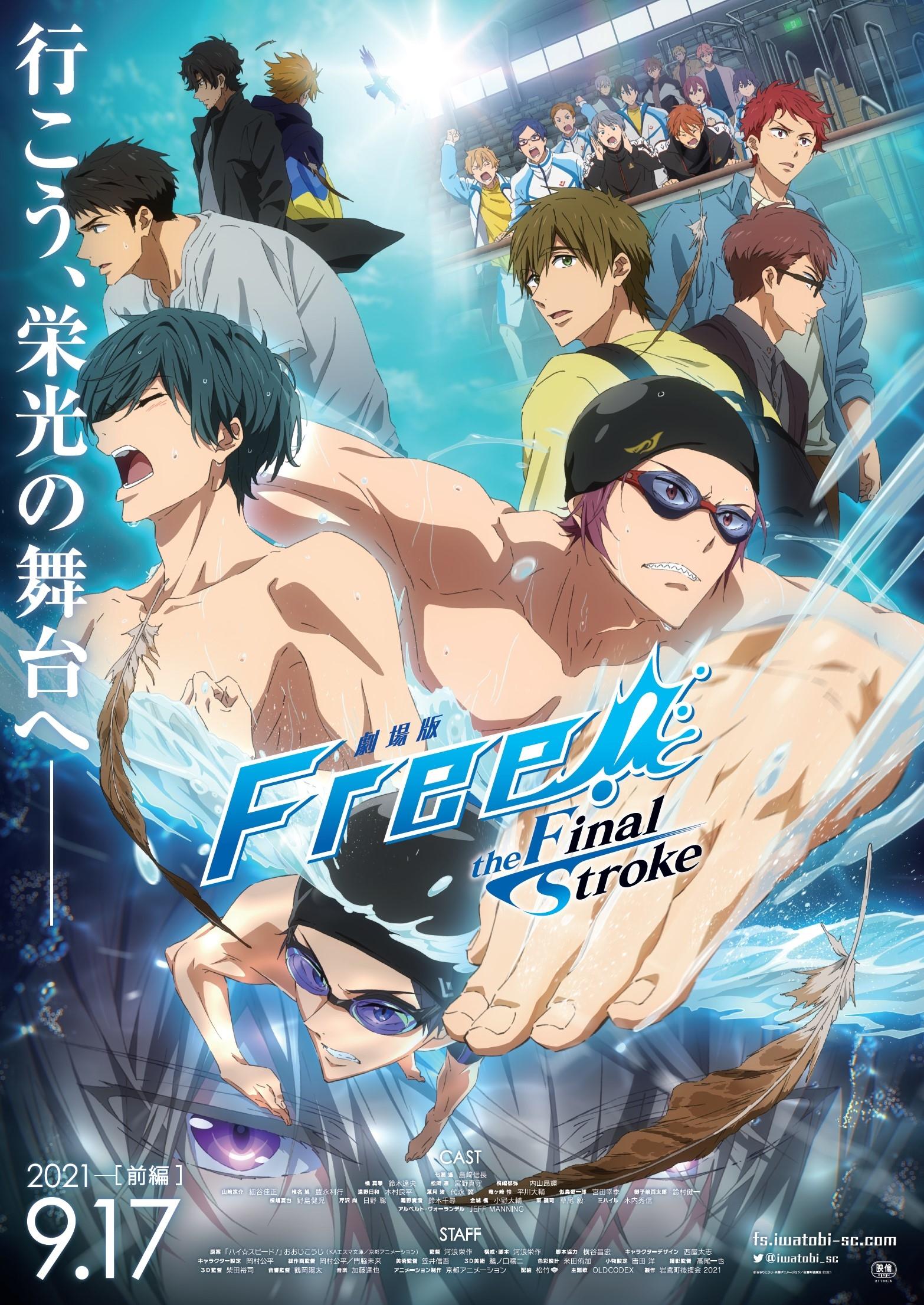 『劇場版 Free!-the Final Stroke-』橘真琴役・鈴木達央さんの起用継続を発表