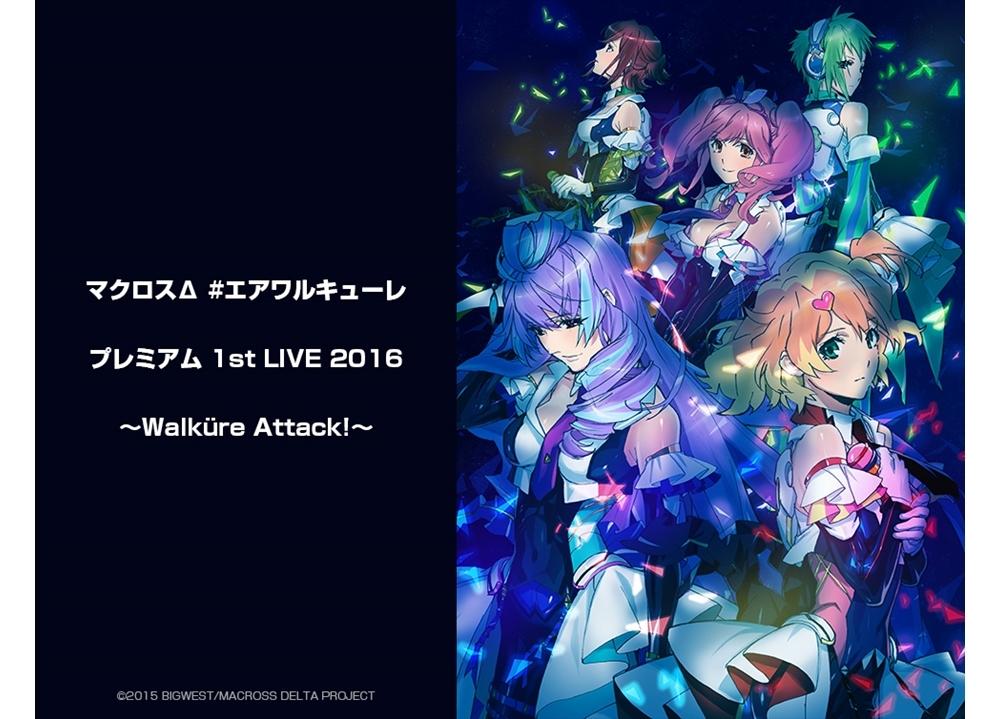 『マクロスΔ』ワルキューレの2016年ライブツアーファイナル完全版が8/28配信決定!