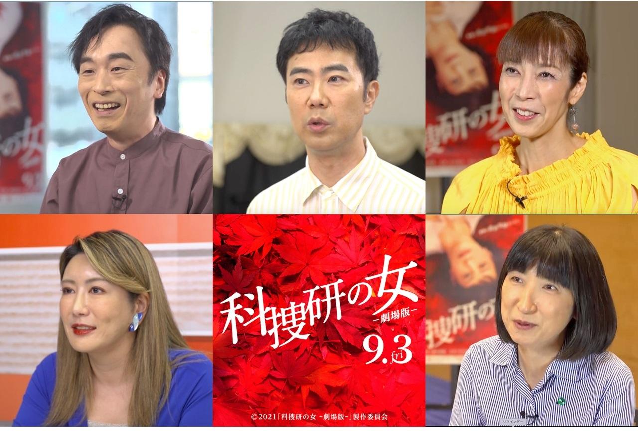 『科捜研の女 -劇場版-』声優・関智一らによるレコメンド映像公開