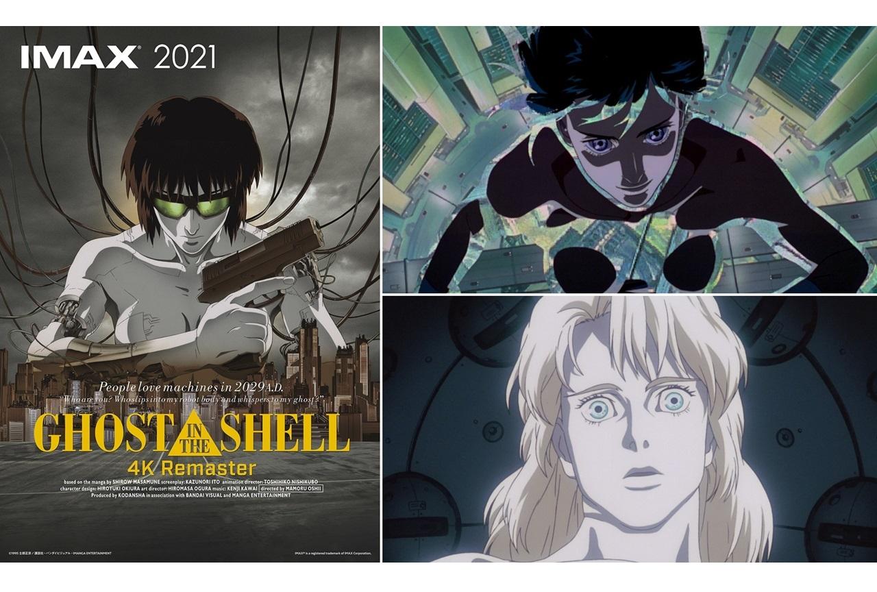 『GHOST IN THE SHELL/攻殻機動隊 4Kリマスター版』9/17公開