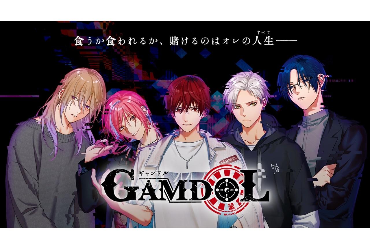 新規キャラクタープロジェクト『ギャンドル』始動!声優・寺島惇太ら出演