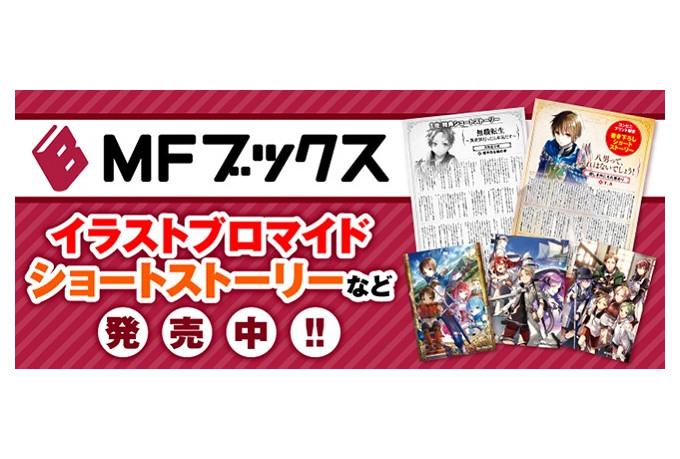 ファミマプリントに『八男』『完全回避ヒーラー』の新規商品を追加!