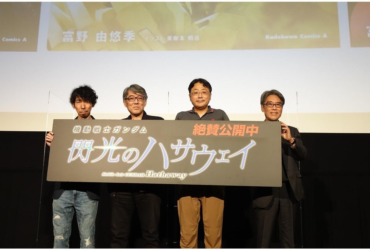 アニメ映画『機動戦士ガンダム 閃光のハサウェイ』トークイベント公式レポが到着