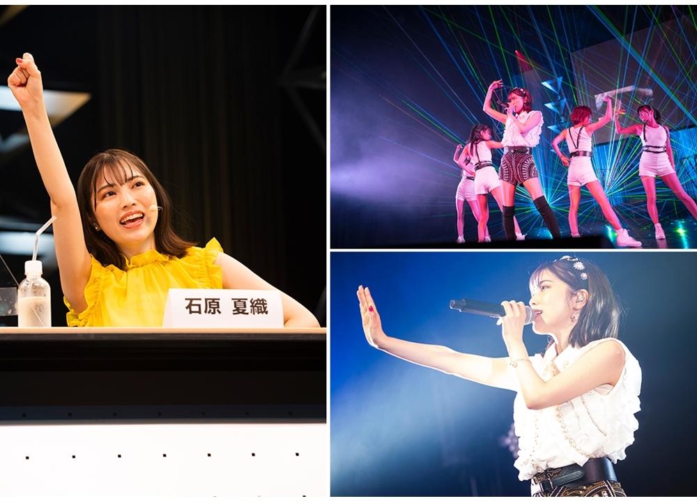 声優・石原夏織サマーイベント「Smile Go Happy」公式レポ到着!