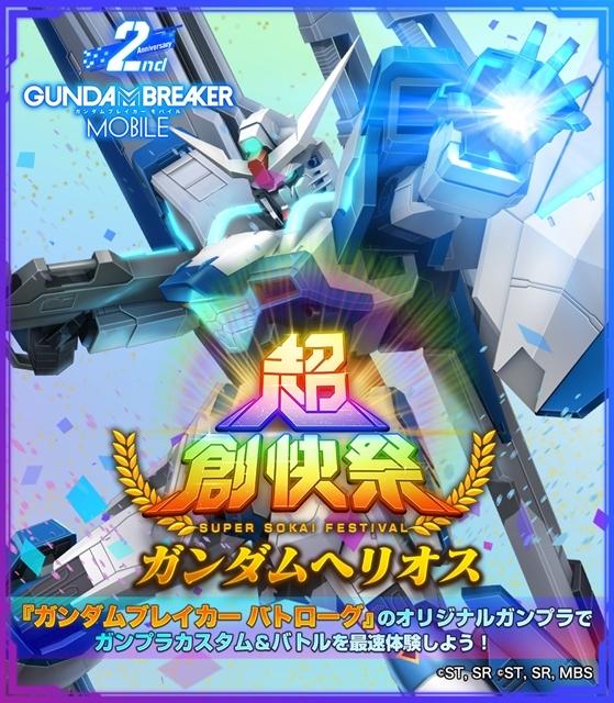 ガンダムブレイカー バトローグ-32