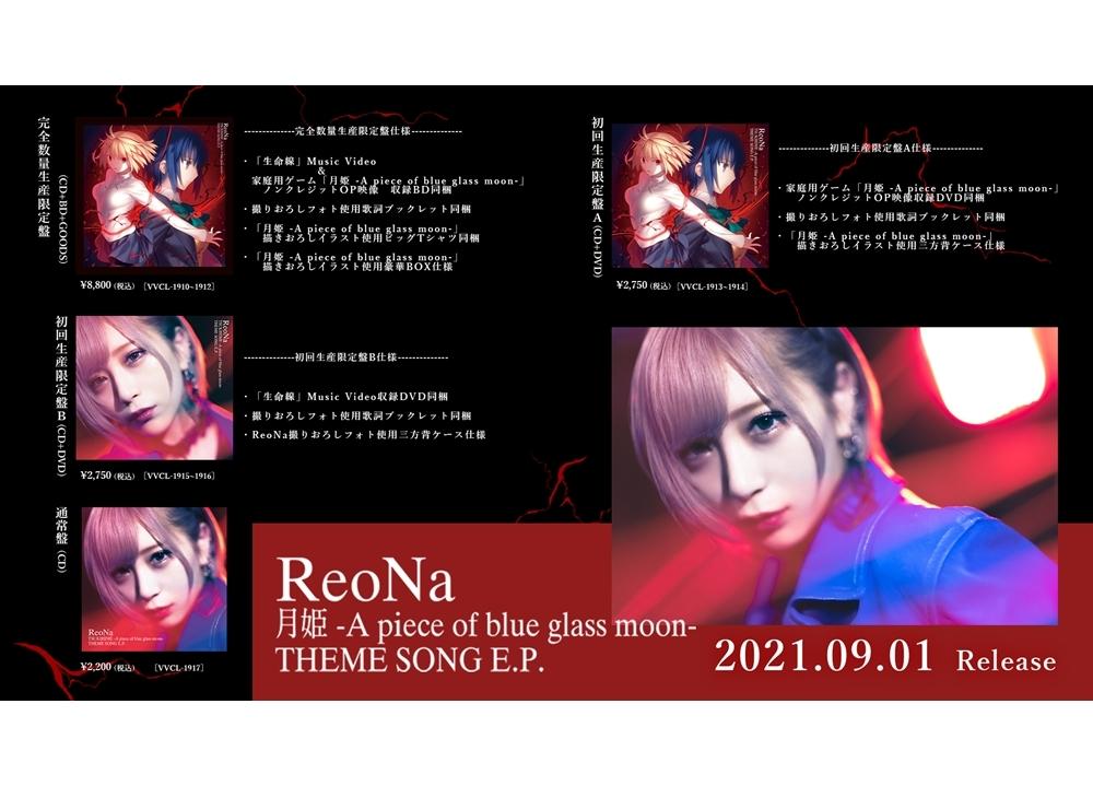 ReoNa『月姫』主題歌EPの発売記念リリイベ情報公開!