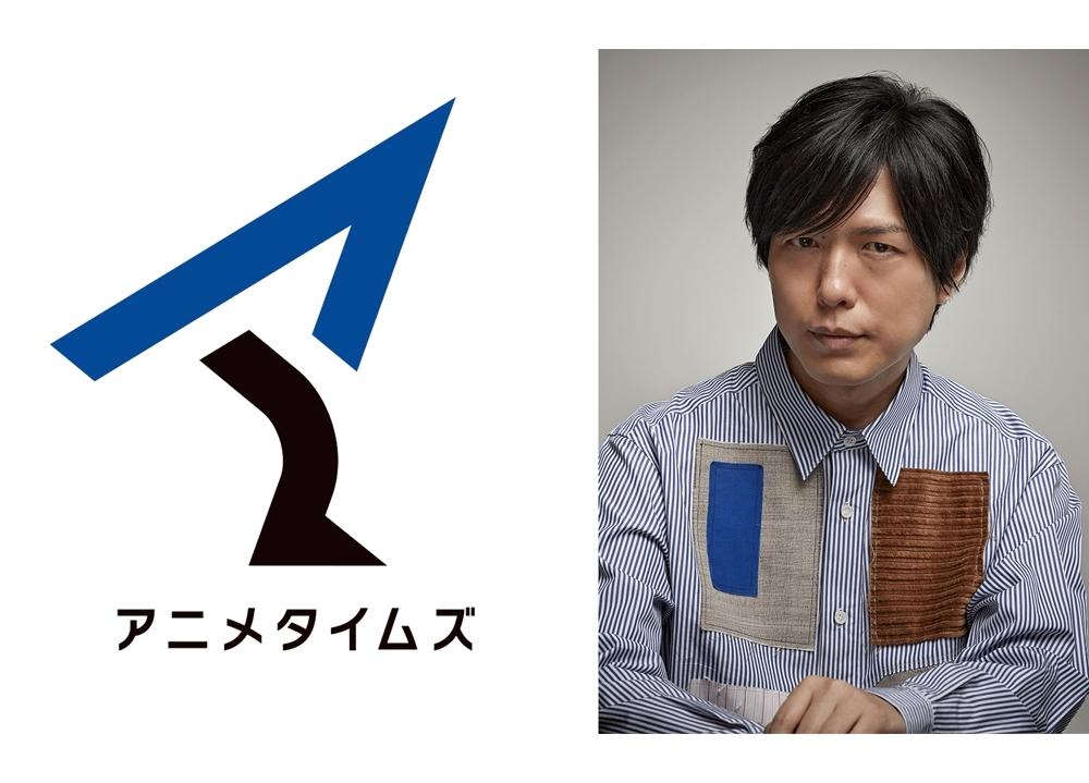 アニメ専門チャンネル「アニメタイムズ」開設!声優・神谷浩史がメインナレーターに