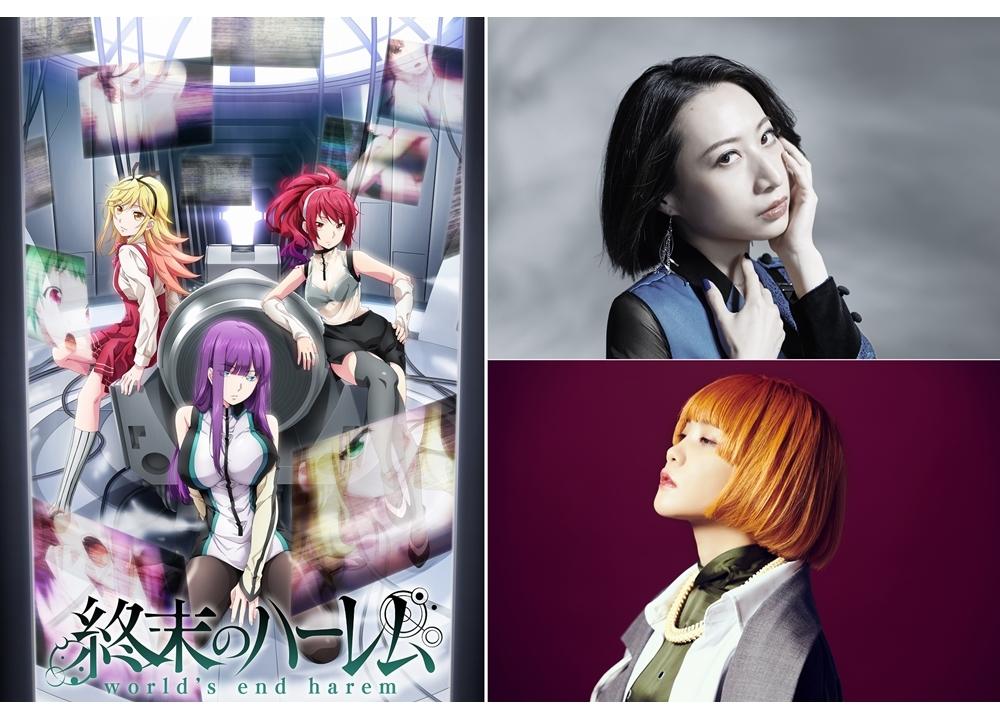 TVアニメ『終末のハーレム』2021年10月TOKYO MXほかにて放送スタート、本PV解禁!