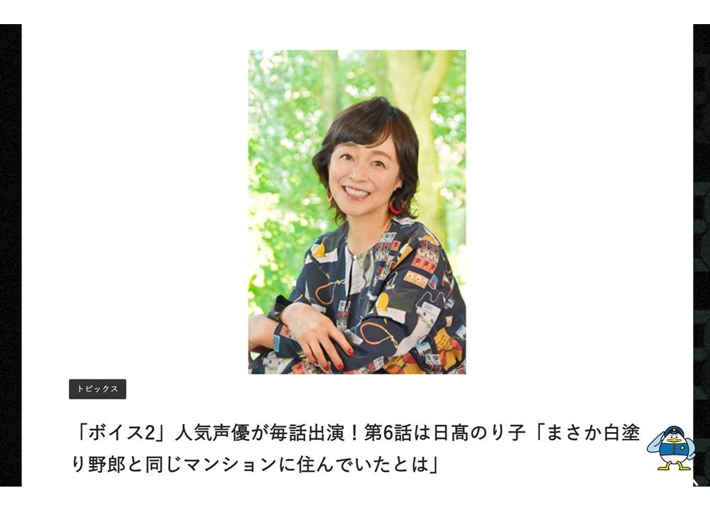 声優・日髙のり子がドラマ『ボイスⅡ 110緊急指令室』第6話(8/28放送)に出演決定!