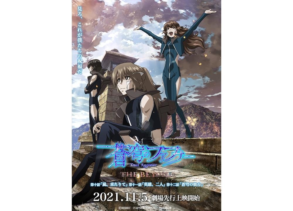 『蒼穹のファフナー THE BEYOND』OST vol.2が11/10発売決定!