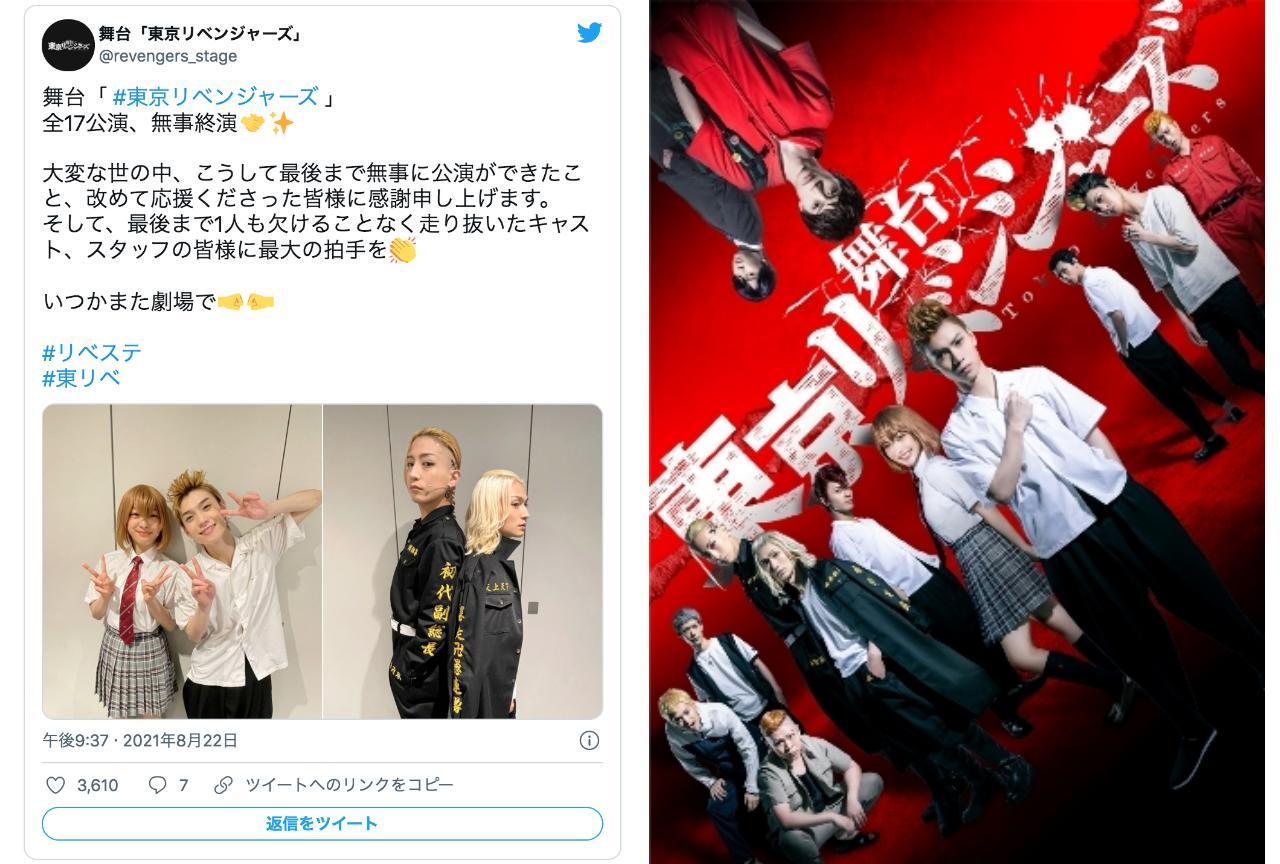 舞台『東リベ』キャスト陣の熱いツイートまとめ!【注目ワード】