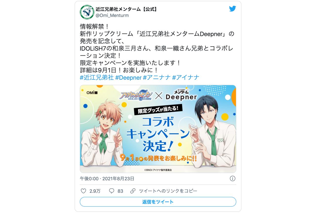 『アイナナ』和泉兄弟初企業コラボ!ファンの祝福ツイートなど話題に!【注目ワード】