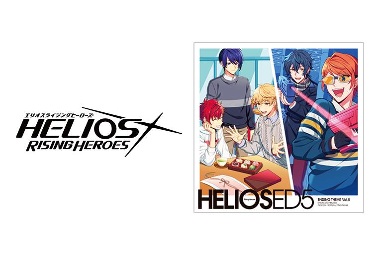 『エリオスR』エンディングテーマCD Vol.5本日発売!