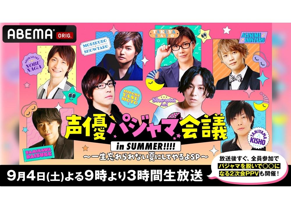 ABEMA『声優パジャマ会議 in SUMMER!!!!』9/4に3時間独占生放送!
