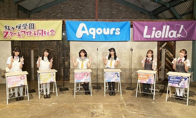 『ラブライブ!サンシャイン!!』2021年最初で最後のAqoursワンマンライブが開催決定! Aqours・虹ヶ咲学園スクールアイドル同好会・Liella!が出演する年越しカウントダウンライブ開催も-1