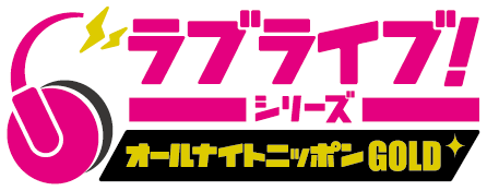 『ラブライブ!サンシャイン!!』2021年最初で最後のAqoursワンマンライブが開催決定! Aqours・虹ヶ咲学園スクールアイドル同好会・Liella!が出演する年越しカウントダウンライブ開催も-2
