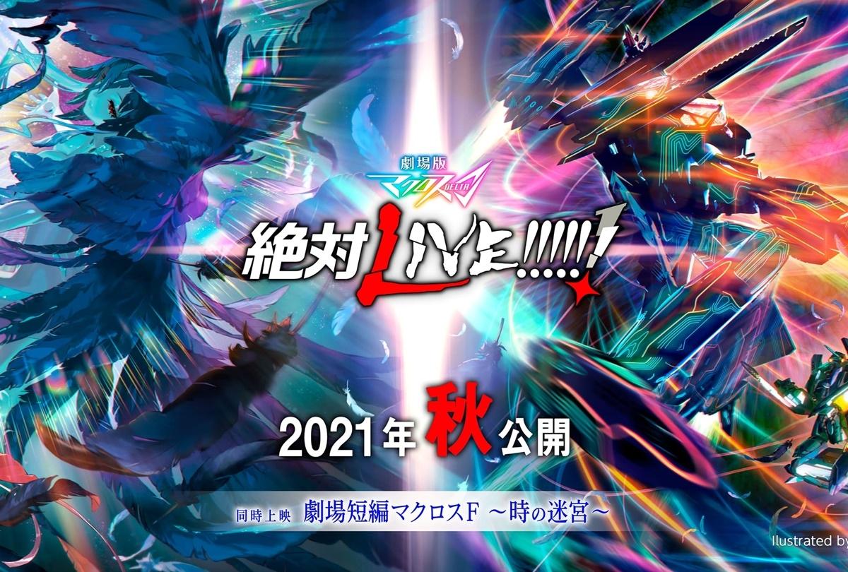 『劇場版マクロスΔ 絶対LIVE!!!!!!』オリジナルサントラ 10/20発売