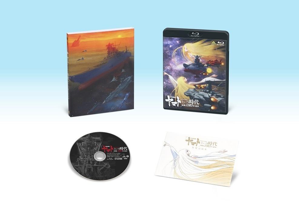 """""""『宇宙戦艦ヤマト』という時代 西暦2202年の選択""""BD&DVD 8/27発売"""