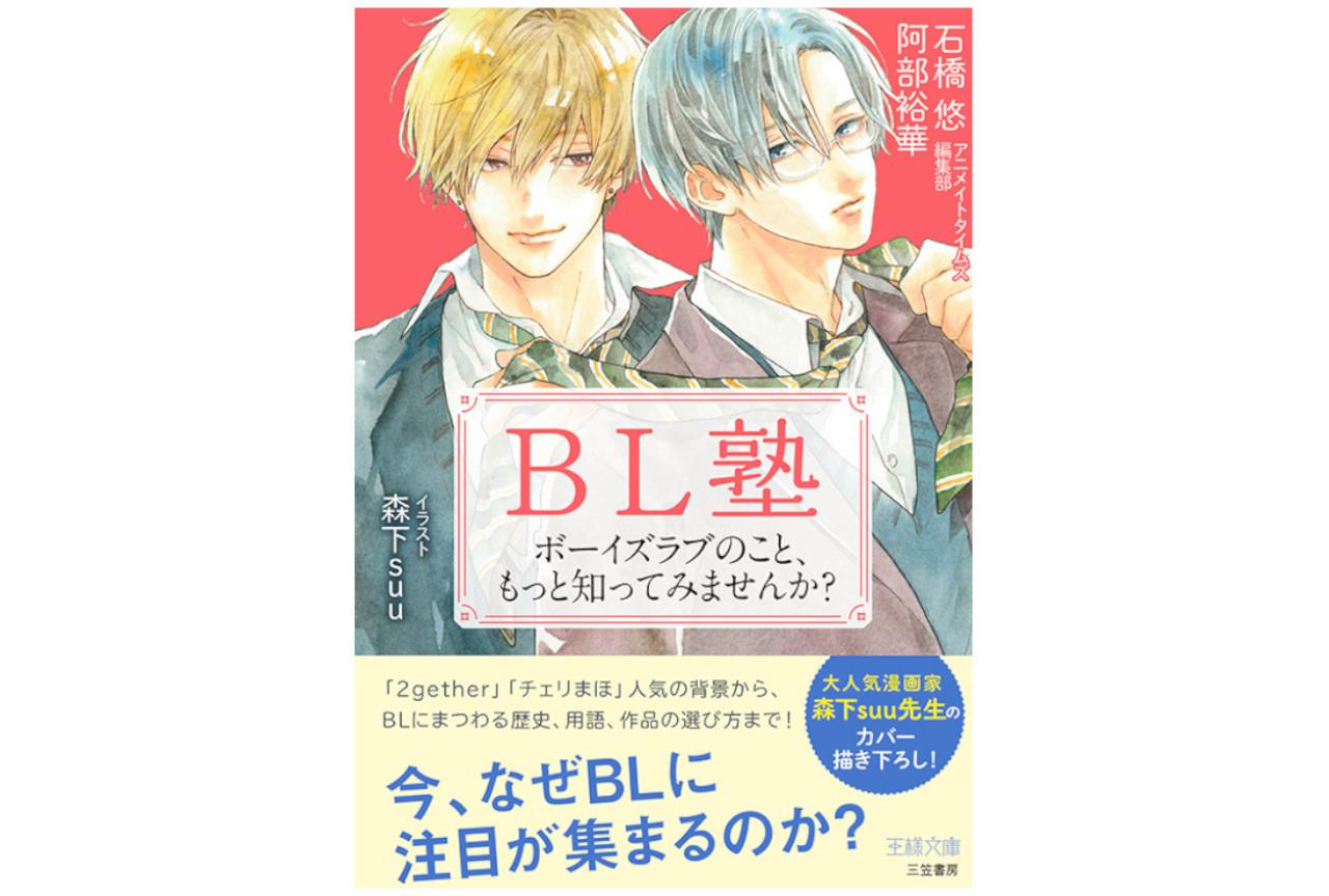 アニメイトタイムズ連載の「アニメイト編集部BL塾」8/31発売!