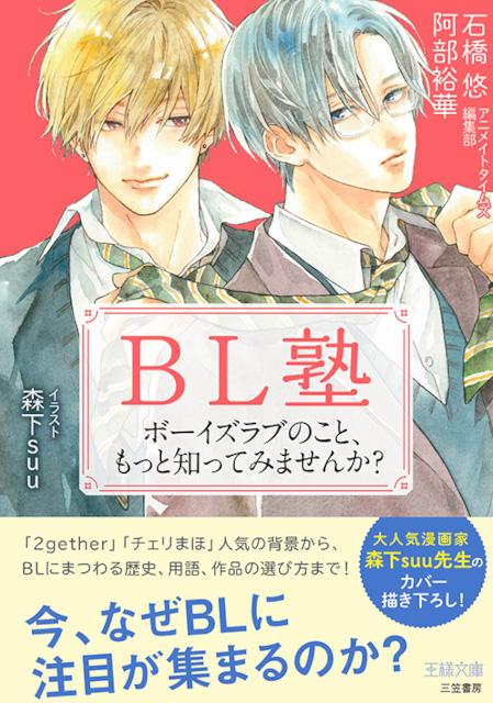 『BLアニメ』の感想&見どころ、レビュー募集(ネタバレあり)-1