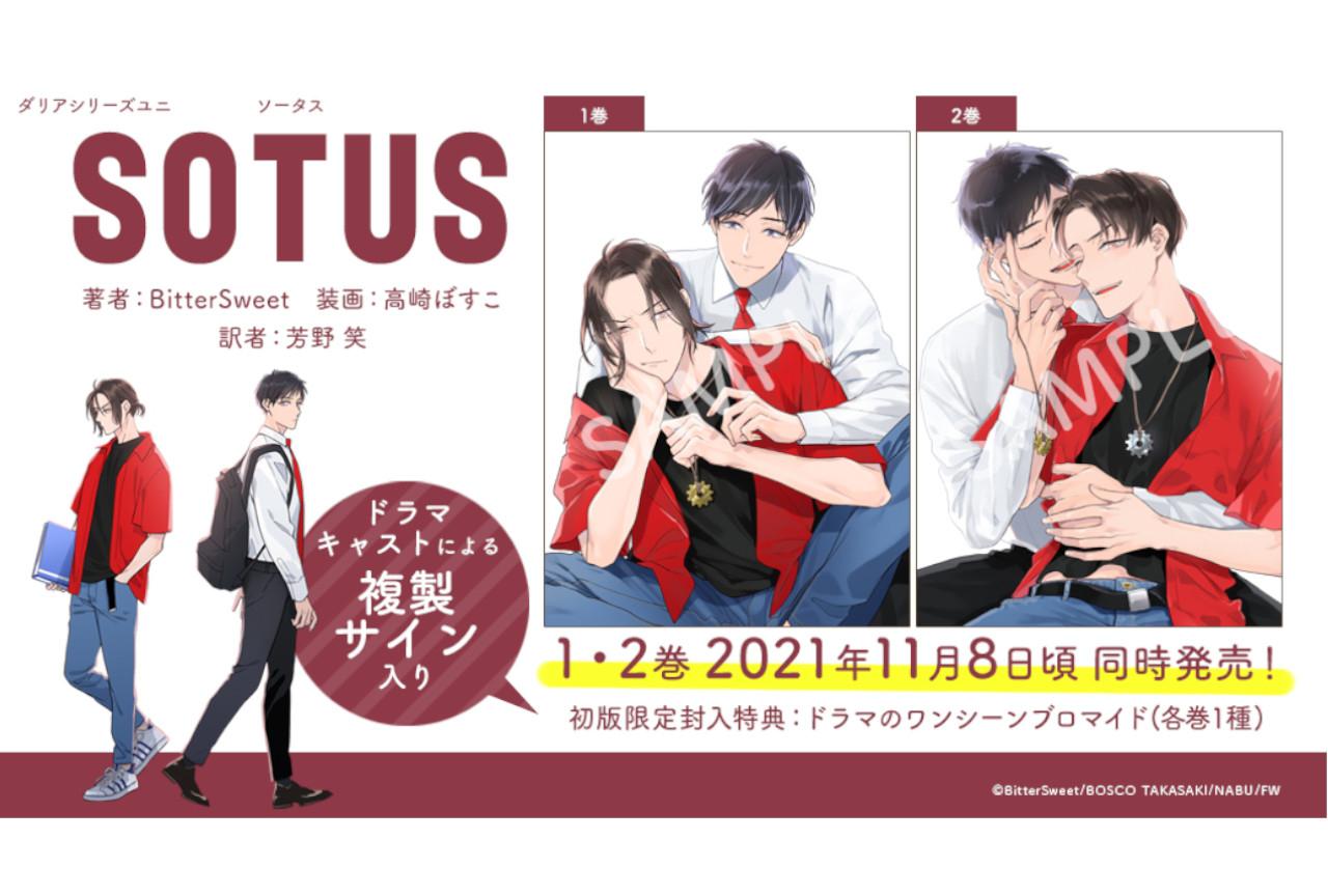 タイ発のBL小説『SOTUS』日本語版が11/8発売、特典公開!