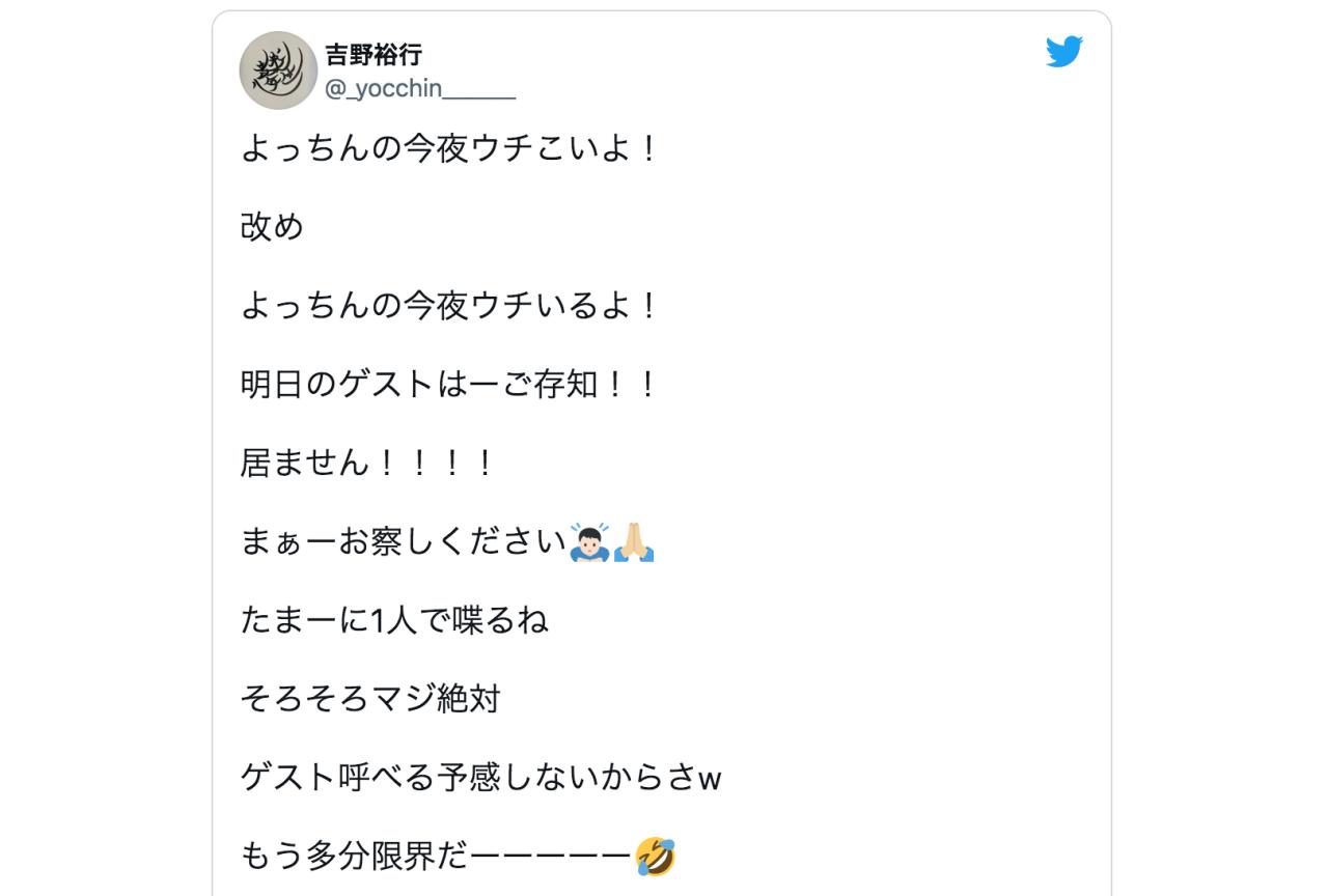 吉野裕行・自身のラジオ番組で新型コロナウィルスの症状を報告【注目ワード】
