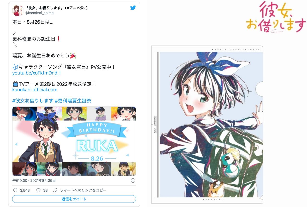『彼女、お借りします』8月26日は「更科瑠夏」の誕生日!【注目ワード】