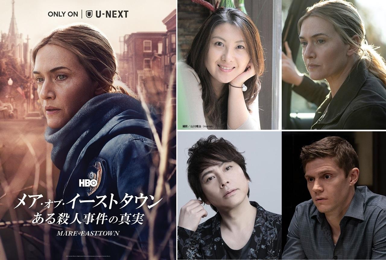 海外ドラマ『メア・オブ・イーストタウン』日本版声優・皆川純子、置鮎龍太郎のコメ到着