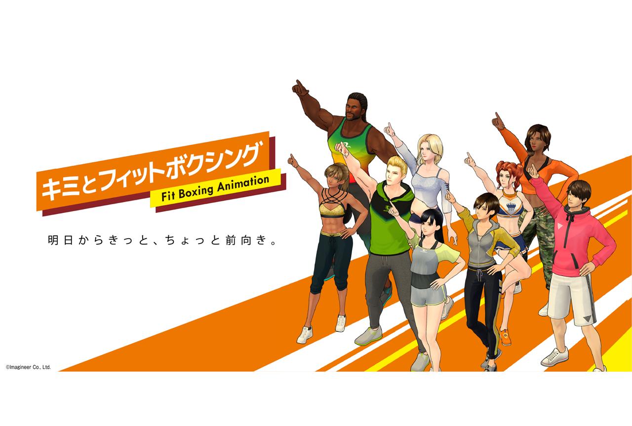 スイッチソフト『Fit Boxing』がショートアニメ化