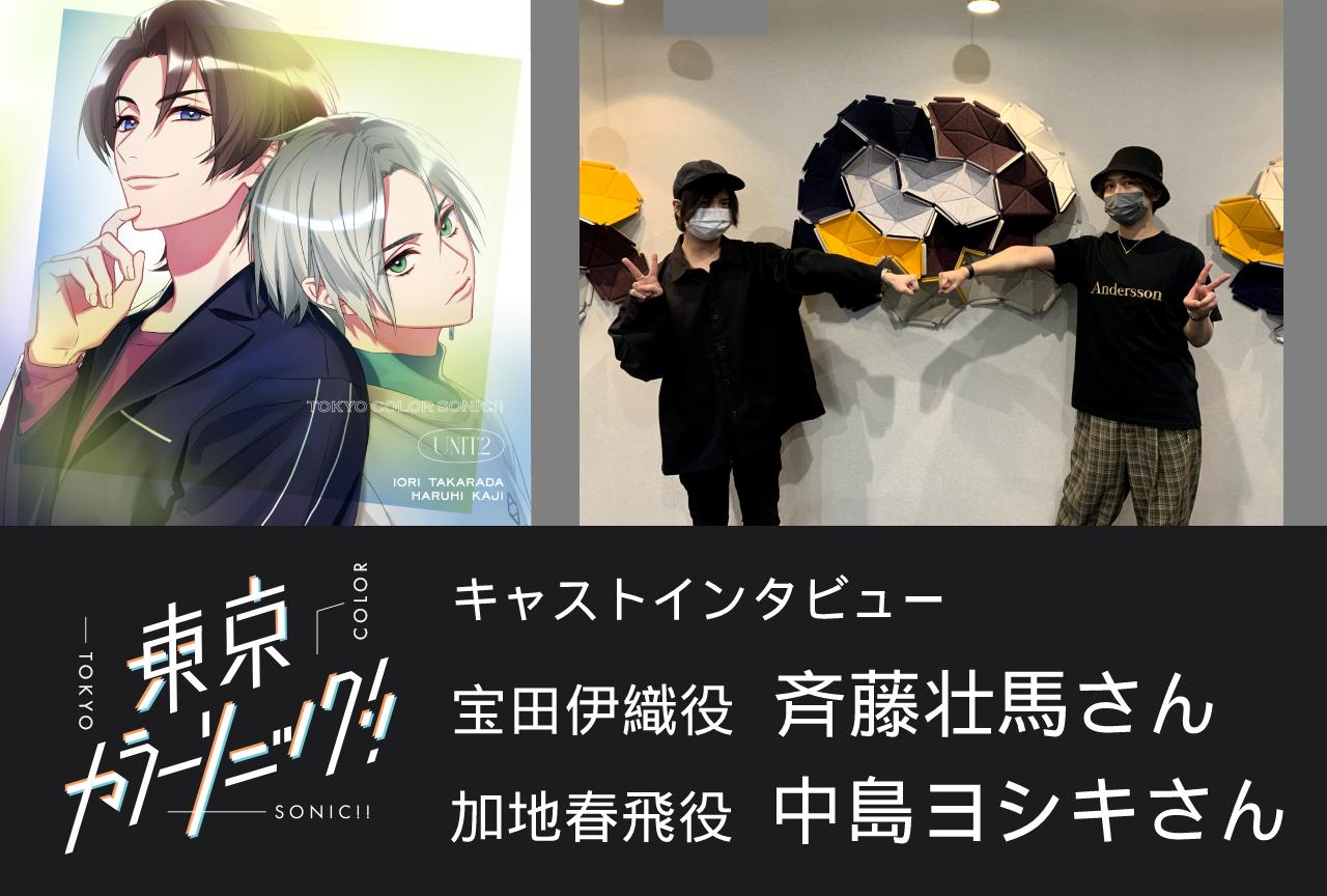 『カラソニ』ドラマCD「Unit.2 伊織×春飛」斉藤壮馬&中島ヨシキ インタビュー