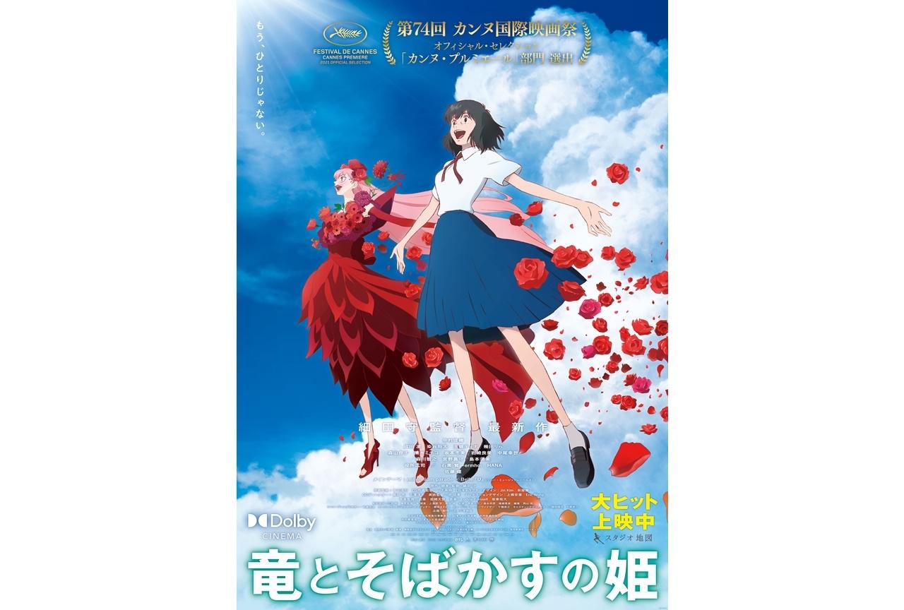 アニメ映画『竜とそばかすの姫』細田守作品初となるドルビーシネマ上映が決定