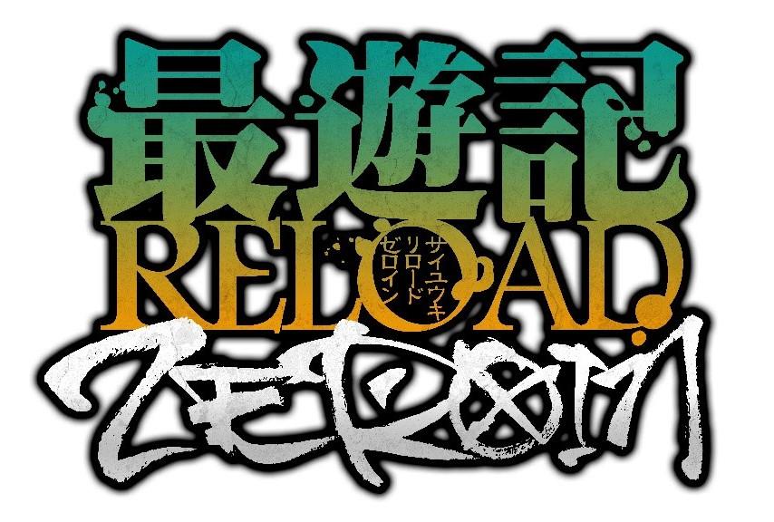『最遊記ZEROIN』が来年1月放映、キャスト第2弾&本PV解禁