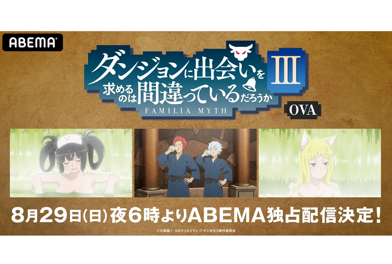 """アニメ『ダンまちⅢ』""""温泉回""""OVAがABEMAで独占配信"""