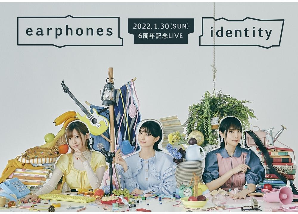 声優ユニット「イヤホンズ」6周年記念LIVE「identity」2022年1月30日開催決定!
