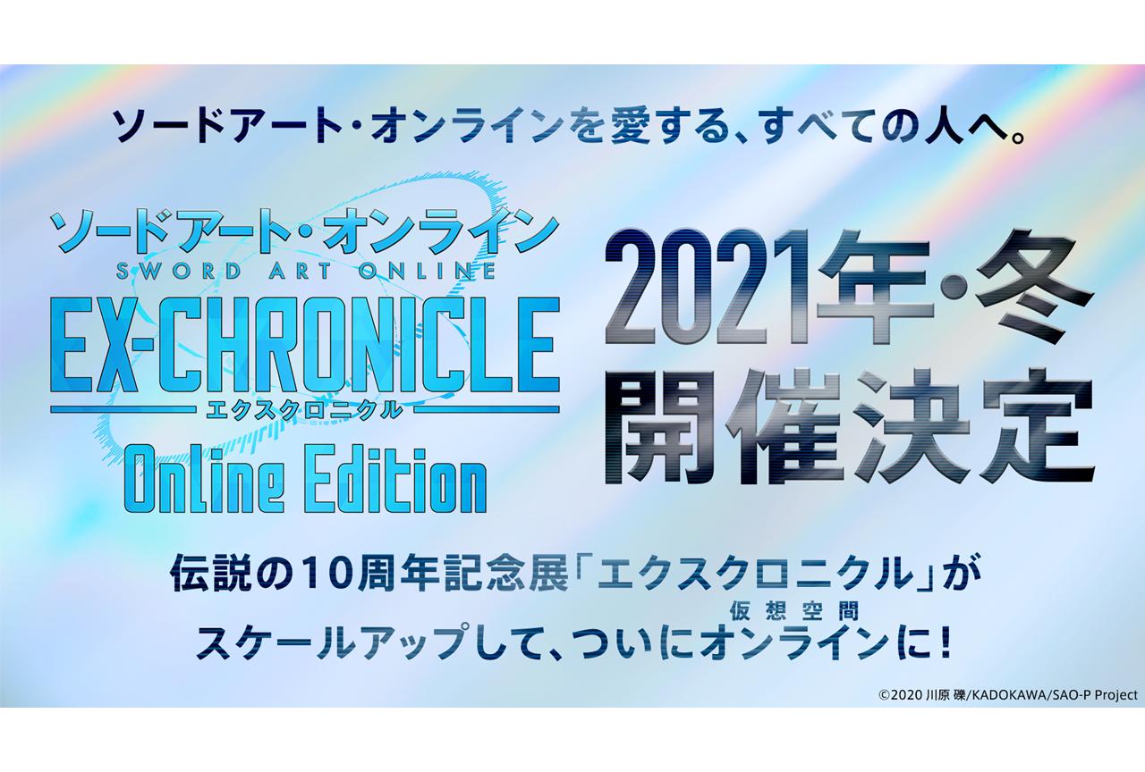 『SAO』体験型オンラインイベントが2021年冬に開催決定