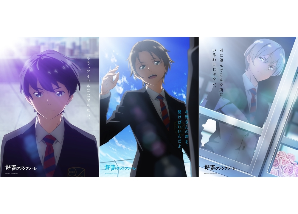 TVアニメ『群青のファンファーレ』2022年春放送決定!出演声優に矢野奨吾・土屋神葉・花江夏樹