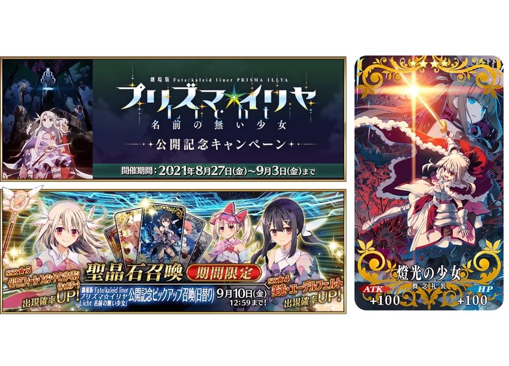 ゲーム『FGO』にて『劇場版 プリズマ☆イリヤ Licht』公開記念キャンペーン開催中!
