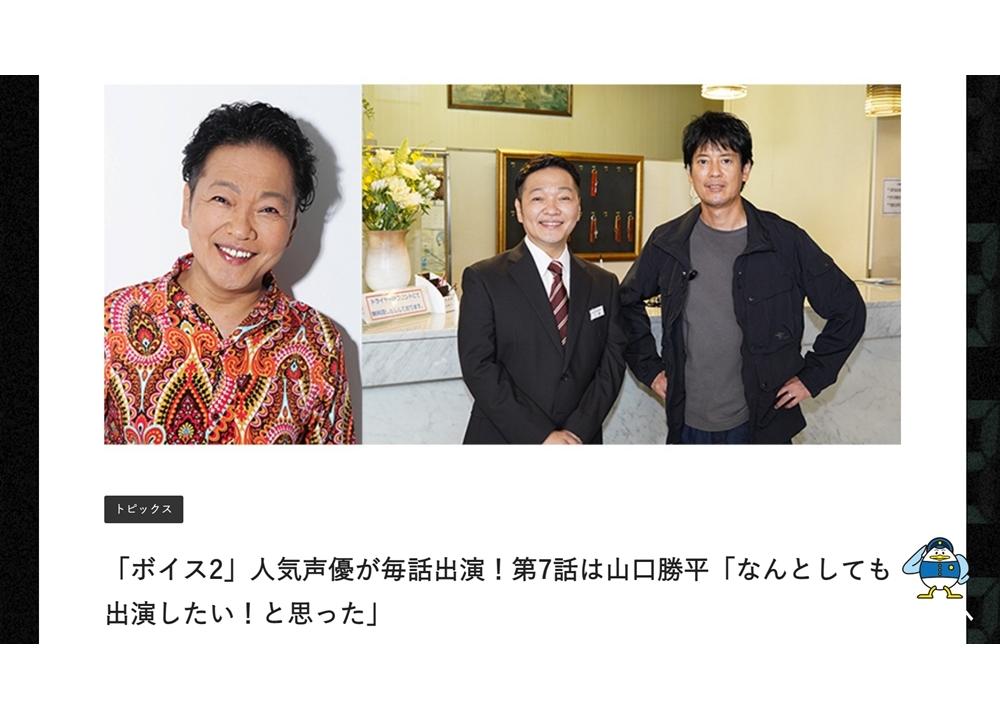 声優・山口勝平がドラマ『ボイスⅡ 110緊急指令室』第7話(9/4放送)に出演決定!