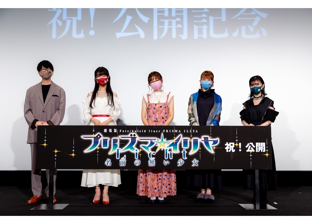 劇場版『プリズマ☆イリヤ Licht』舞台挨拶でシリーズ続編制作決定を発表!