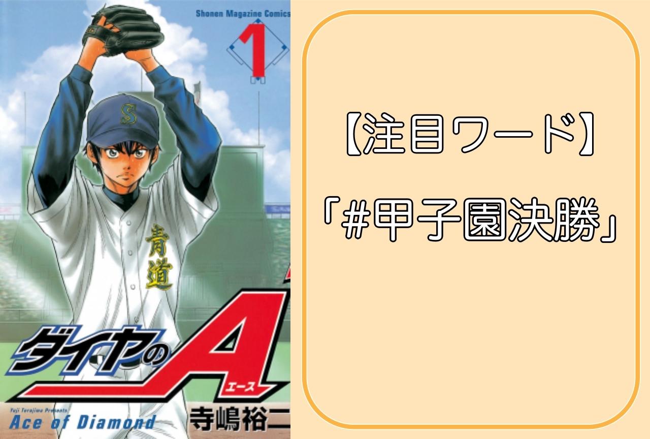 夏の甲子園閉幕!『ダイヤのA』『H2』など高校野球漫画の名試合特集!【注目ワード】