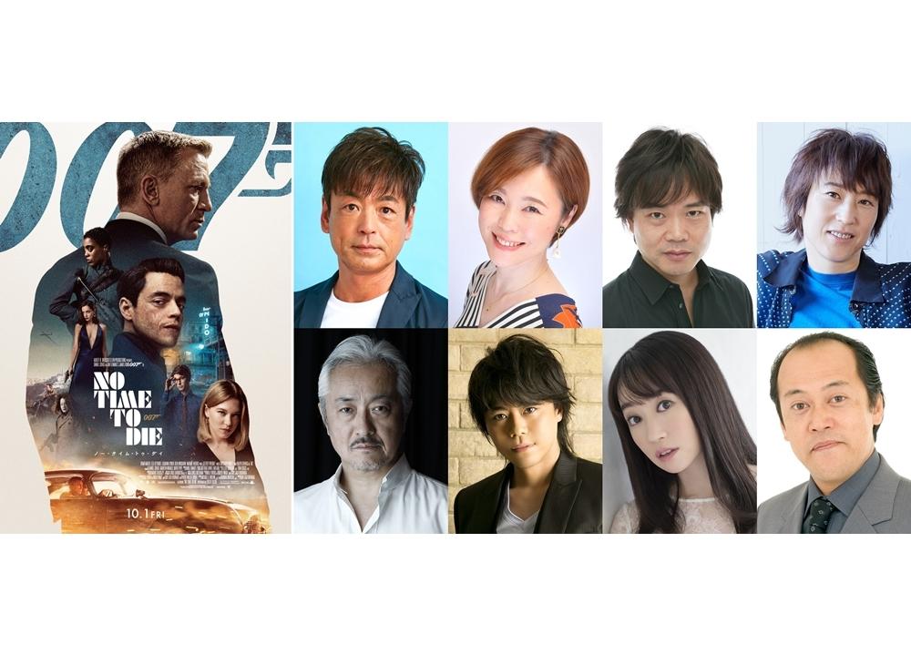 映画『007/ノー・タイム・トゥ・ダイ』吹き替え声優に藤真秀さん・園崎未恵さんら決定!コメも到着